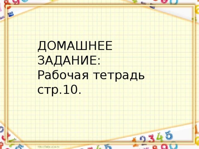 ДОМАШНЕЕ ЗАДАНИЕ: Рабочая тетрадь стр.10.