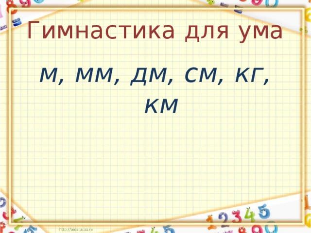 Гимнастика для ума м, мм, дм, см, кг, км