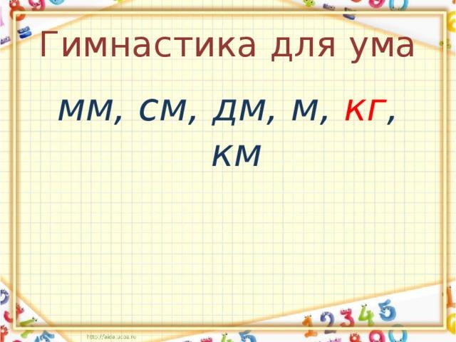 Гимнастика для ума мм, см, дм, м, кг , км
