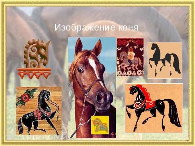 Изображение коня