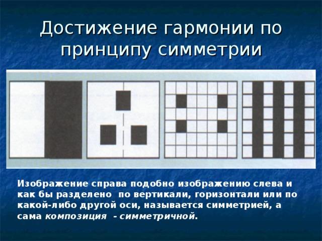 Достижение гармонии по принципу симметрии Изображение справа подобно изображению слева и как бы разделено по вертикали, горизонтали или по какой-либо другой оси, называется симметрией, а сама композиция - симметричной.