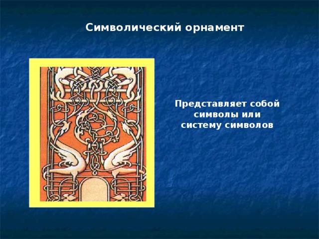 Символический орнамент Представляет собой символы или систему символов