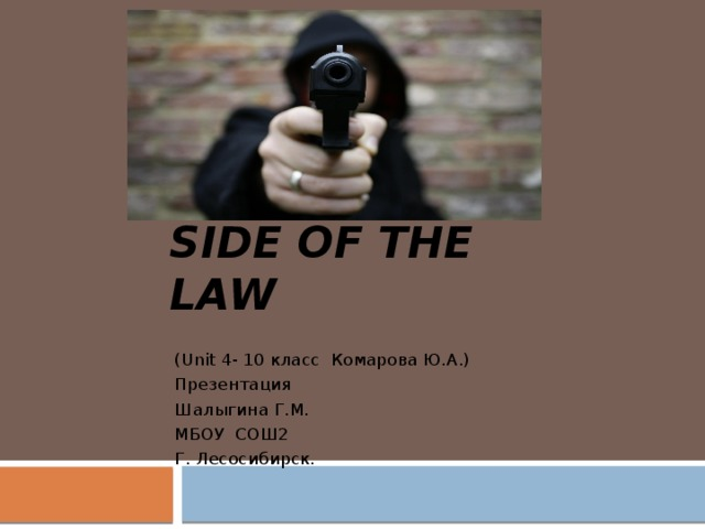 The wrong side of the law (Unit 4- 10 класс Комарова Ю.А.) Презентация Шалыгина Г.М. МБОУ СОШ2 Г. Лесосибирск.