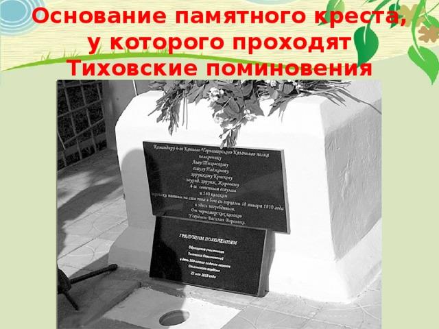 Основание памятного креста, у которого проходят Тиховские поминовения