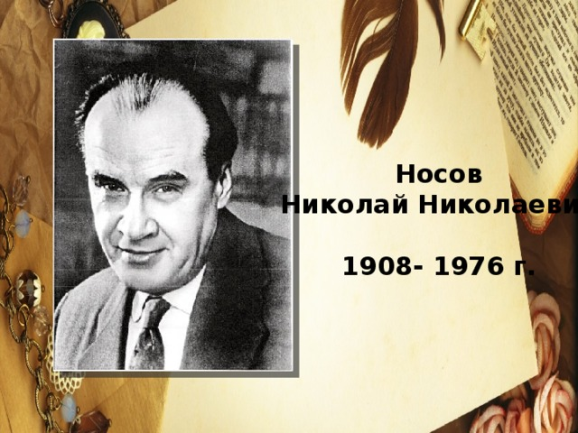 Носов Николай Николаевич  1908- 1976 г.