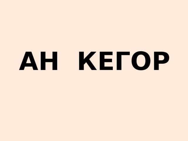 АН КЕГОР