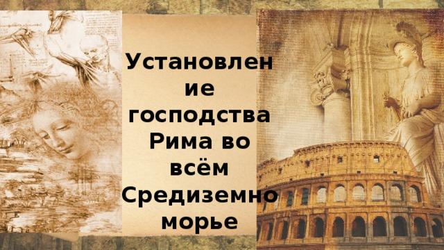 Установление господства Рима во всём Средиземноморье