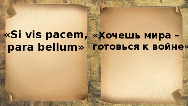 «Si vis pacem,  para bellum» « Хочешь мира – готовься к войне »