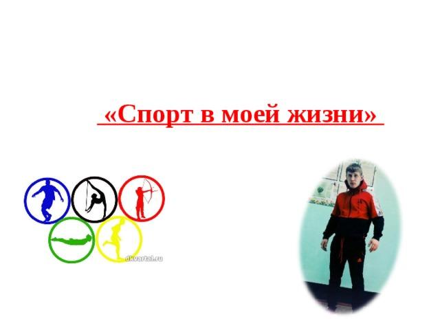 «Спорт в моей жизни»