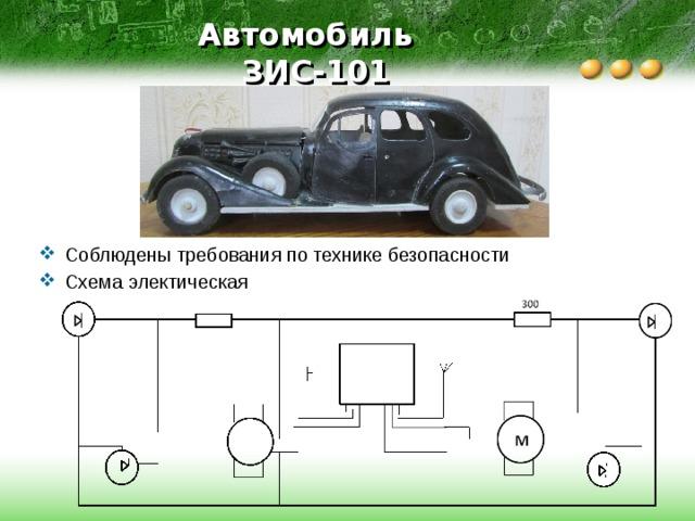Автомобиль  ЗИС-101 Соблюдены требования по технике безопасности Схема электическая