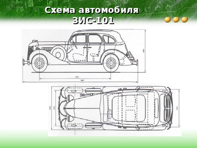 Схема автомобиля  ЗИС-101