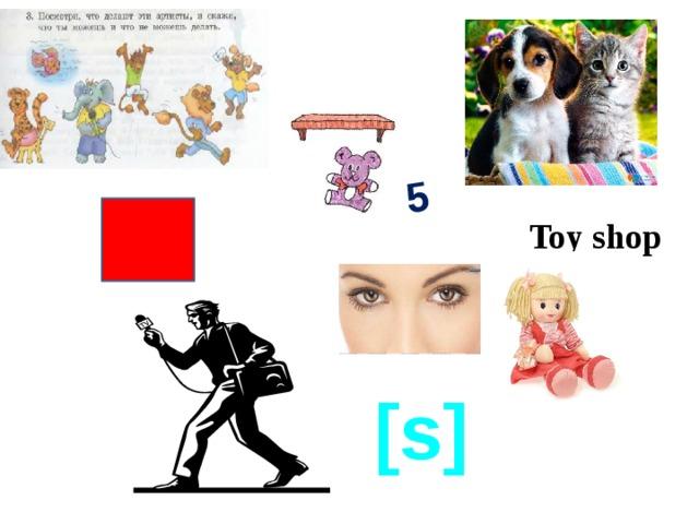 5 Toy shop [s]