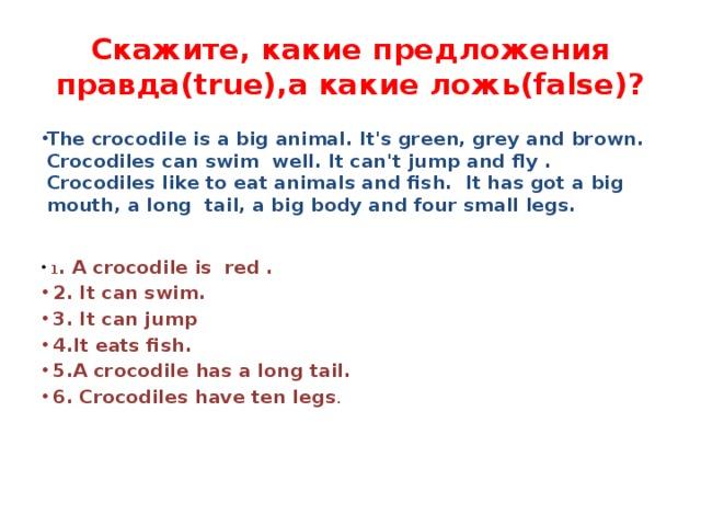 Скажите, какие предложения правда(true),а какие ложь(false)?