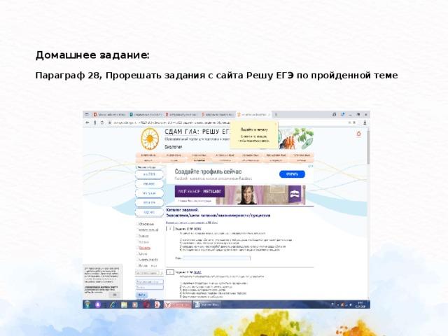 Домашнее задание:   Параграф 28, Прорешать задания с сайта Решу ЕГЭ по пройденной теме