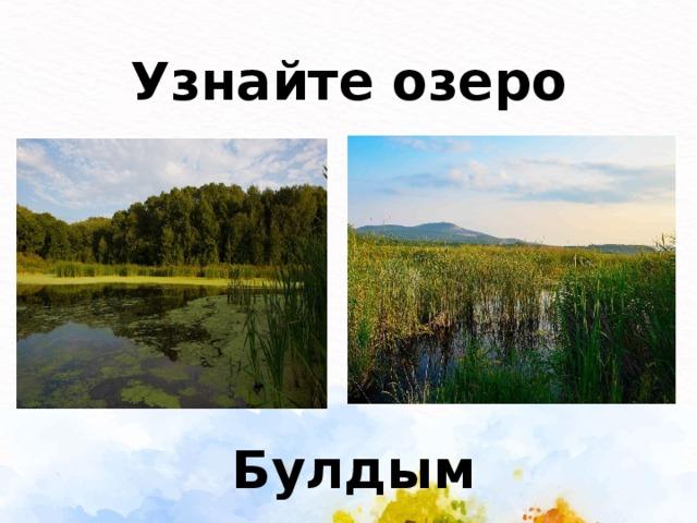 Узнайте озеро Булдым