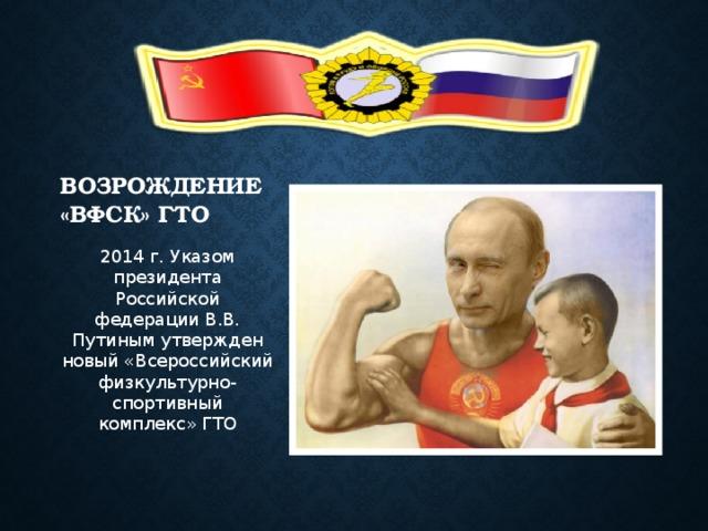 Возрождение норм гто в россии