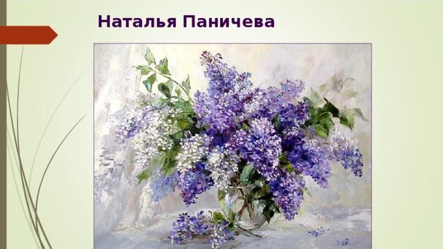 Наталья Паничева Наталья Паничева