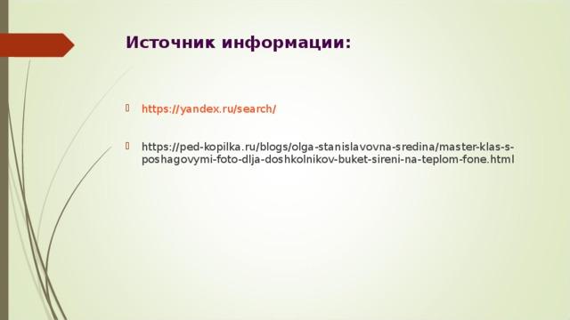 Источник информации:   https:// yandex.ru / search /  https://ped-kopilka.ru/blogs/olga-stanislavovna-sredina/master-klas-s-poshagovymi-foto-dlja-doshkolnikov-buket-sireni-na-teplom-fone.html