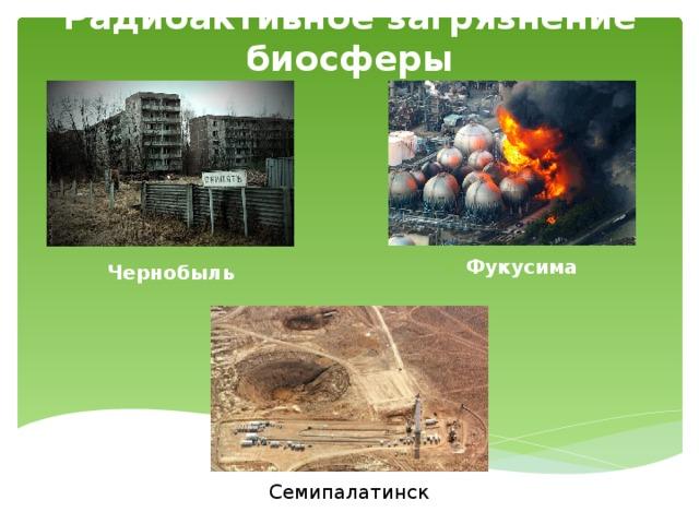 Радиоактивное загрязнение биосферы Фукусима Чернобыль Семипалатинск