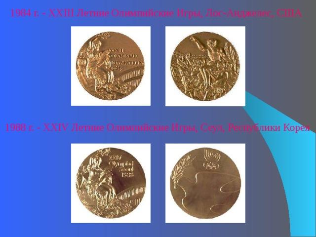 1984 г. - XXIII Летние Олимпийские Игры, Лос-Анджелес, США 1988 г. - XXIV Летние Олимпийские Игры, Сеул, Республики Корея