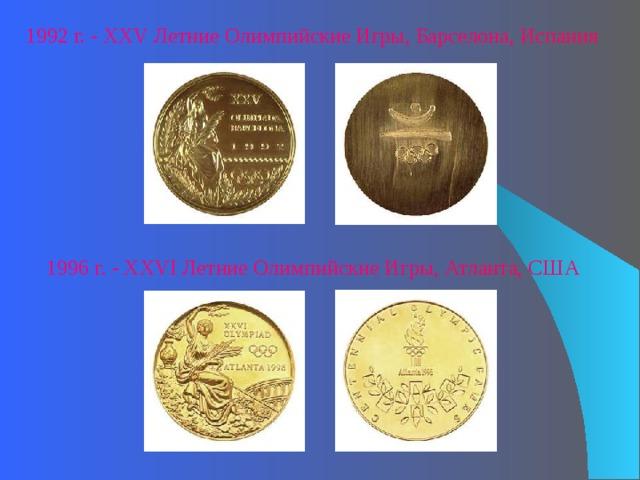 1992 г. - XXV Летние Олимпийские Игры, Барселона, Испания 1996 г. - XXVI Летние Олимпийские Игры, Атланта, США