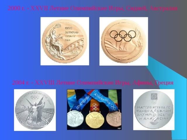 2000 г. - XXVII Летние Олимпийские Игры, Сидней, Австралия 2004 г. - XXVIII Летние Олимпийские Игры, Афины, Греция