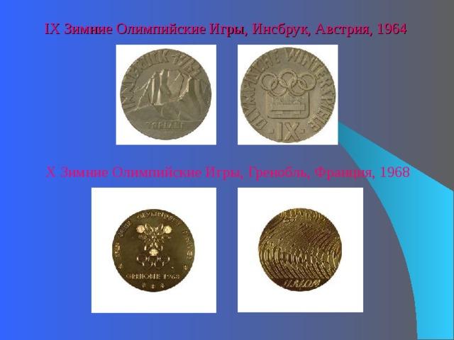 IX Зимние Олимпийские Игры, Инсбрук, Австрия, 1964  X Зимние Олимпийские Игры, Гренобль, Франция, 1968