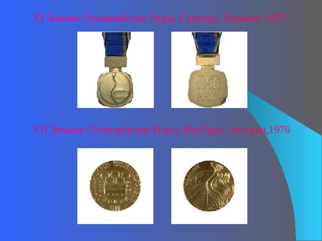 XI Зимние Олимпийские Игры, Саппоро, Япония, 1972 XII Зимние Олимпийские Игры, Инсбрук, Австрия,1976
