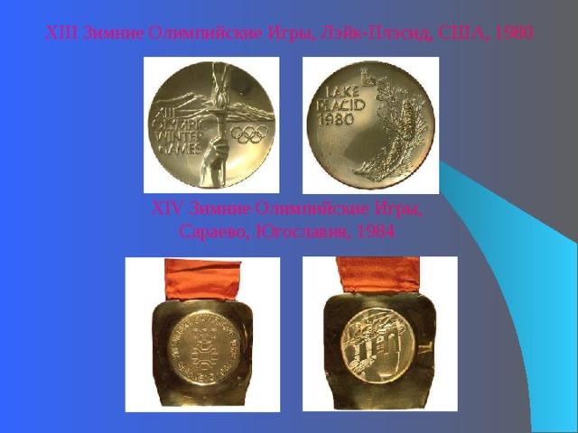 XIII Зимние Олимпийские Игры, Лэйк-Плэсид, США, 1980 XIV Зимние Олимпийские Игры,  Сараево, Югославия, 1984