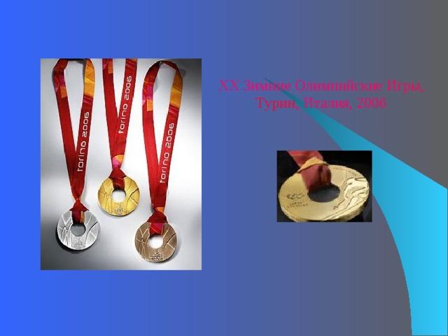X X Зимние Олимпийские Игры, Турин , Италия, 2006