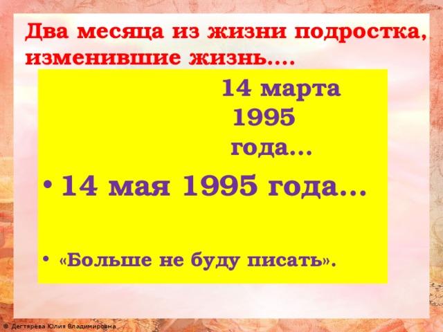 Два месяца из жизни подростка, изменившие жизнь….  14 марта 1995 года… 14 мая 1995 года…