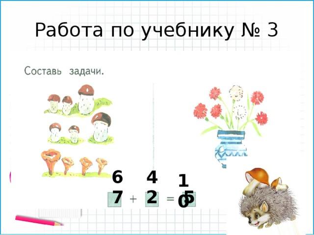 Работа по учебнику № 3 6 4 10 7 2 5