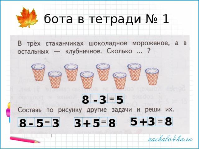 Работа в тетради № 1 - 3 5 8 + 3 5 8 8 + 5 3 3 5 8 -