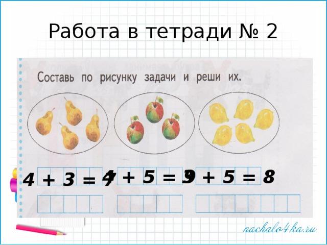 Работа в тетради № 2 4 + 5 = 9 3 + 5 = 8 4 + 3 = 7