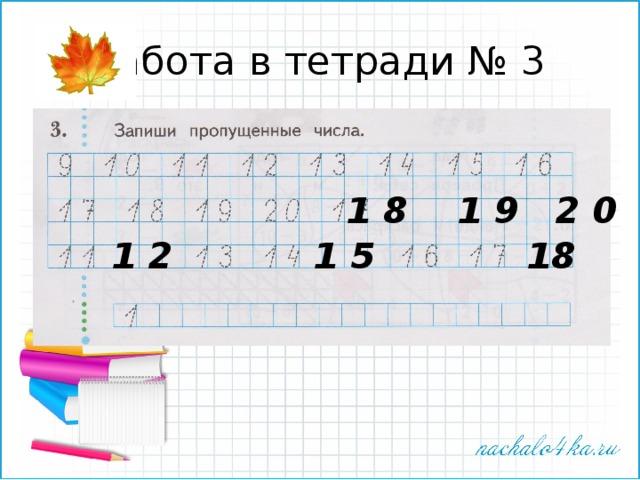 Работа в тетради № 3 1 8 1 9 2 0 1 2 1 5 18