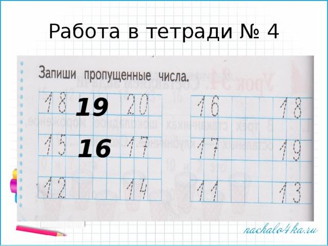 Работа в тетради № 4 19 16