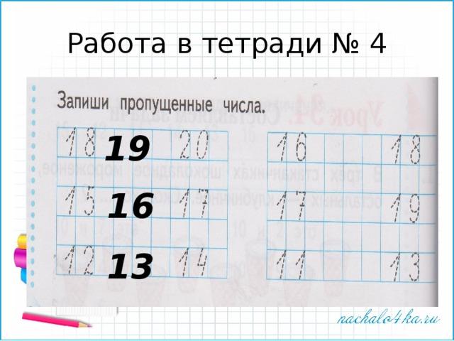 Работа в тетради № 4 19 16 13