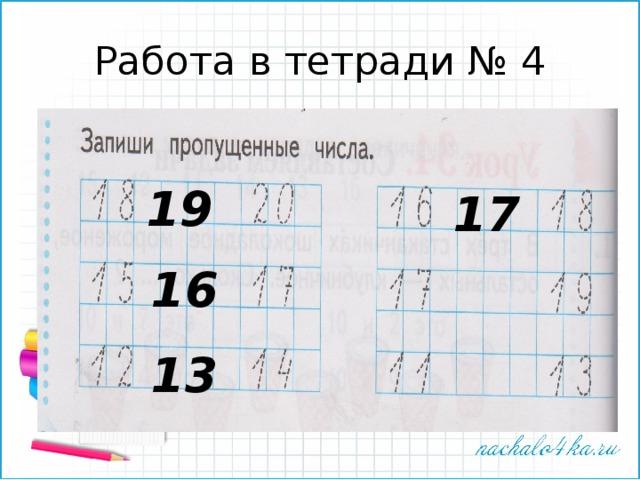 Работа в тетради № 4 19 17 16 13