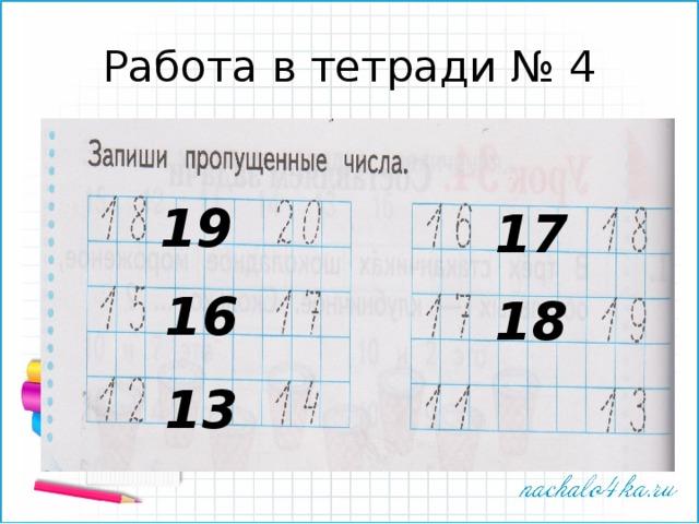 Работа в тетради № 4 19 17 16 18 13