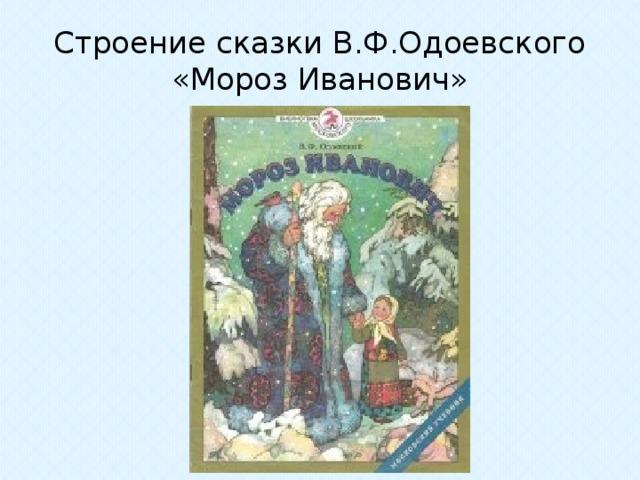 Строение сказки В.Ф.Одоевского  «Мороз Иванович»