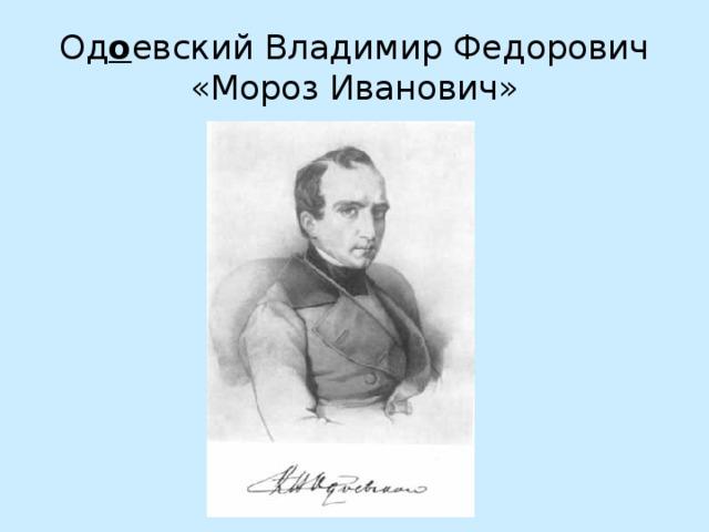 Од о евский Владимир Федорович  «Мороз Иванович»