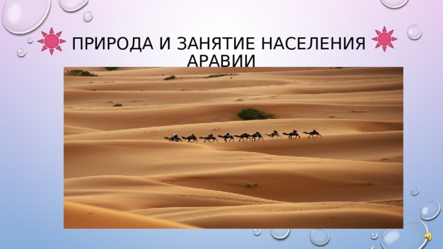 Природа и занятие населения  Аравии