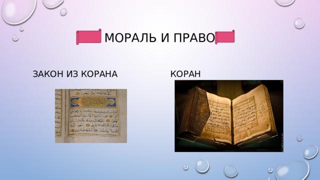 Мораль и право Закон из корана Коран