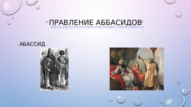 Правление Аббасидов Абассид