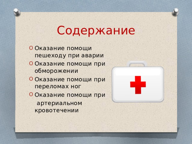 Содержание Оказание помощи пешеходу при аварии Оказание помощи при обморожении Оказание помощи при переломах ног Оказание помощи при  артериальном кровотечении