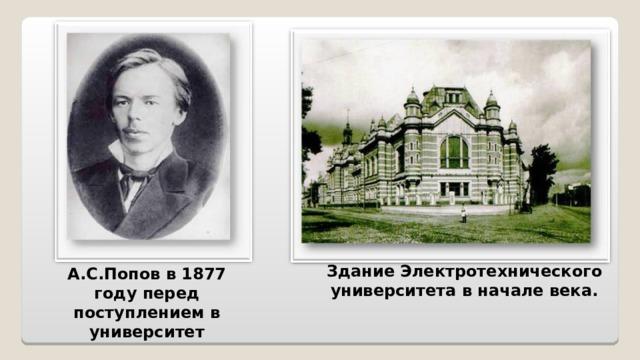 Здание Электротехнического университета в начале века. А.С.Попов в 1877 году перед поступлением в университет