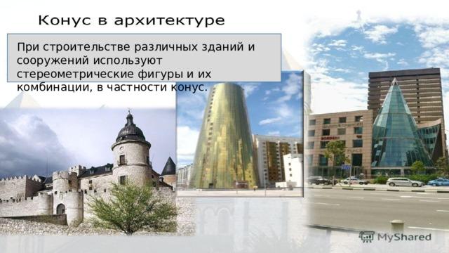 При строительстве различных зданий и сооружений используют стереометрические фигуры и их комбинации, в частности конус.