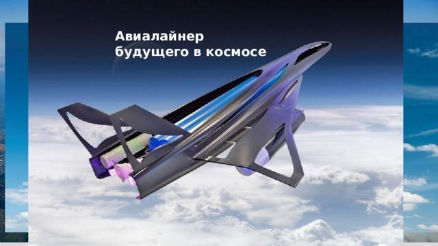 КОНУСЫ В САМОЛЕТОСТРОЕНИИ: Штанга дозаправки в форме конуса Пассажирский самолет будущего разработки NASA Авиалайнер будущего в космосе ИСТРЕБИТЕЛЬ БУДУЩЕГО