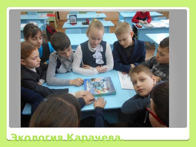 Экология Карачева.