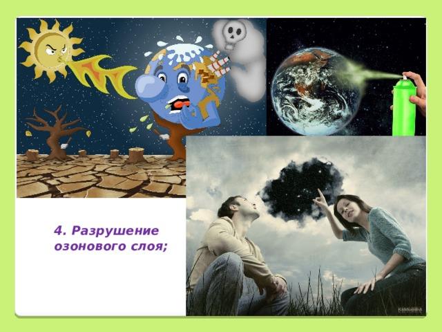 4. Разрушение озонового слоя;